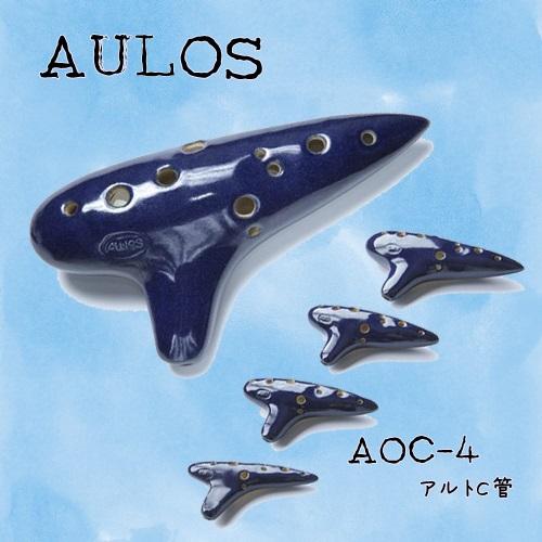(AULOS) アウロス オカリナ AOC-4 アルトC管 【良品選定!!】
