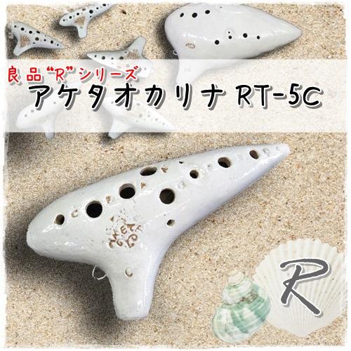(アケタ選定) オカリナ RT-5C アルトC管 【選定モデル!!】