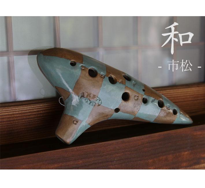 (アケタ)オカリーナ RT-5CI 市松模様 アルトC管