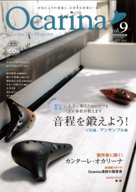 오카리나 잡지 「Ocarina」Vol. 9 spring/summer