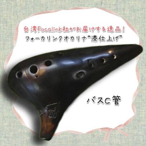 "(Focalink) フォーカリンク オカリナ バスC管 "" 漆仕上げ """