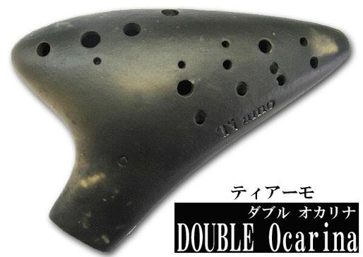 ティアーモ 黒陶プロモデル オカリナ ダブル    【良品選定!!】