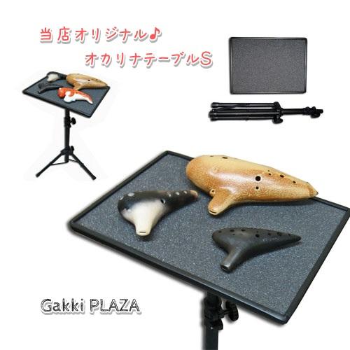新商品 テーブル! 新商品!!! オカリナ テーブル S S, PAGIMALL:40e38738 --- officewill.xsrv.jp