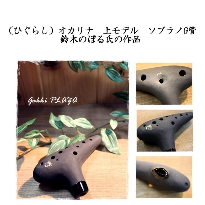 (ひぐらし) オカリナ 上モデル ソプラノG管 製作者:鈴木のぼる氏