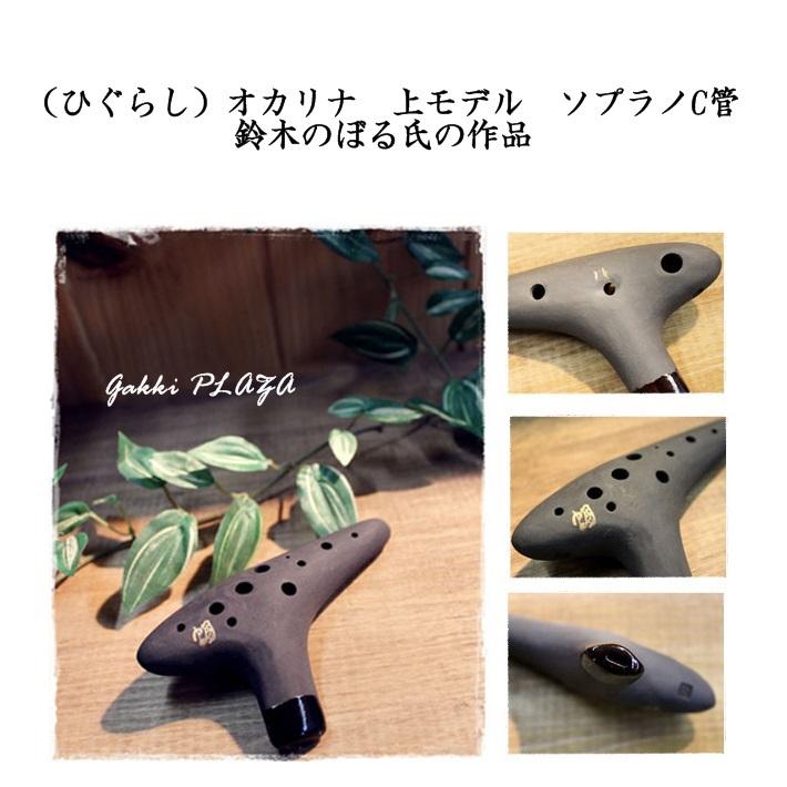 (ひぐらし) オカリナ 上モデル ソプラノC管 鈴木のぼる氏の作品
