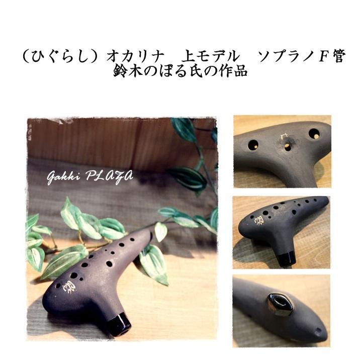 (ひぐらし) オカリナ 上モデル ソプラノF管 鈴木のぼる氏の作品