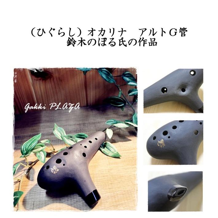 (ひぐらし) オカリナ アルトG管 鈴木のぼる氏の作品