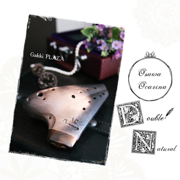 【送料無料 !!】 (Osawa)オオサワ ダブルオカリナ DN ナチュラル仕上げ アルトC管