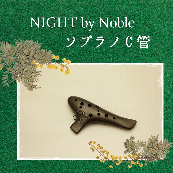 (Night)byノーブルオカリナ ソプラノC管 【メタルブラック塗装仕上げ】