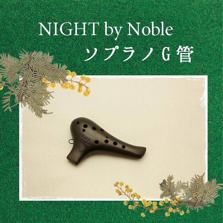 ソプラノG管 【メタルブラック塗装仕上げ】 (Night)byノーブルオカリナ