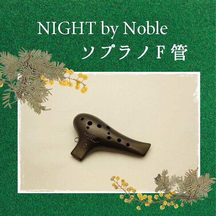 (Night)byノーブルオカリナ ソプラノF管 【メタルブラック塗装仕上げ】