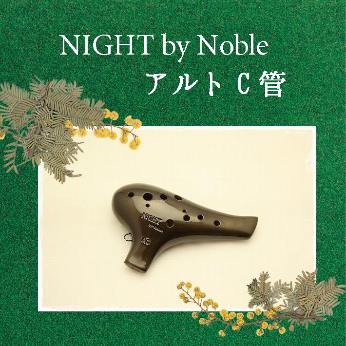 (Night)byノーブルオカリナ アルトC管 【メタルブラック塗装仕上げ】