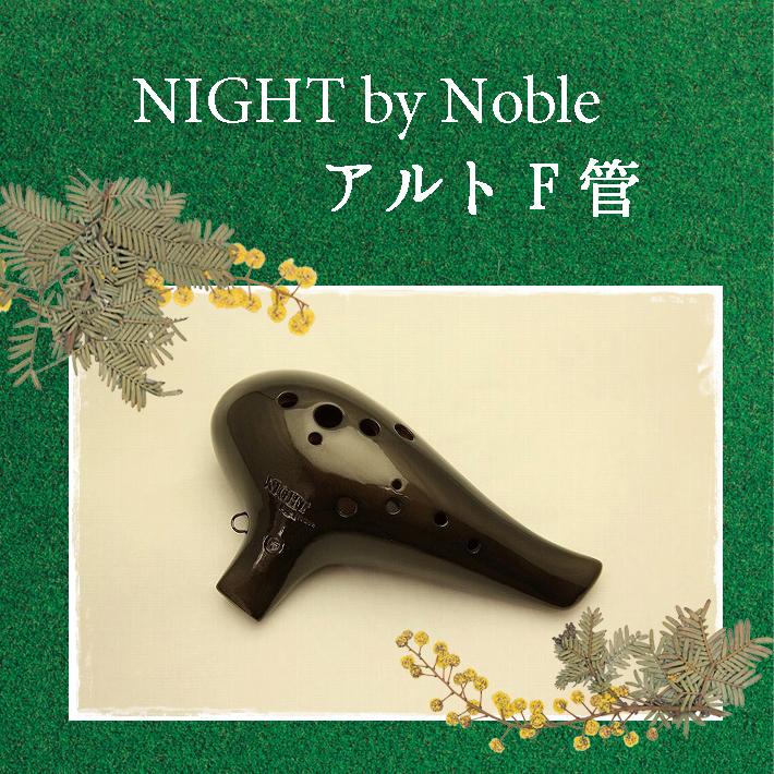(Night)byノーブルオカリナ アルトF管 【メタルブラック塗装仕上げ】