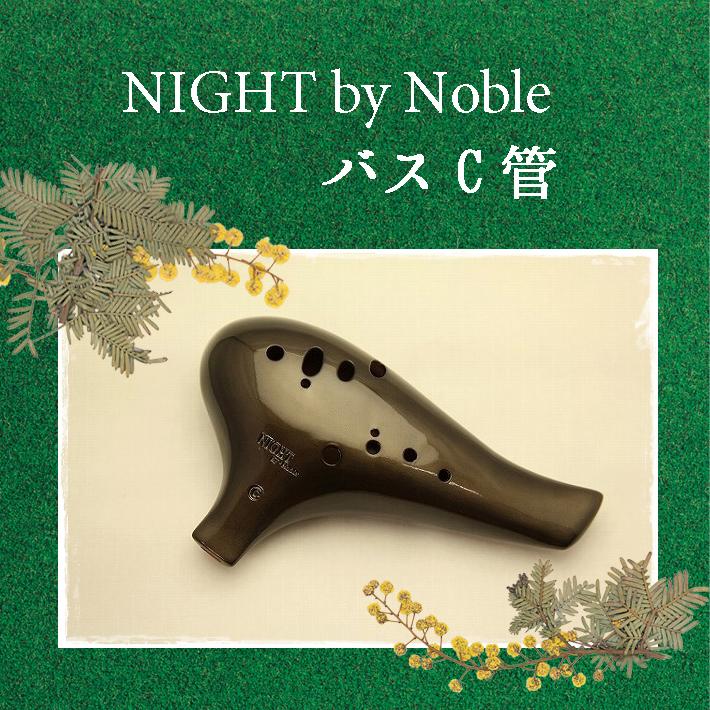(Night)byノーブルオカリナ バスC管 【メタルブラック塗装仕上げ】