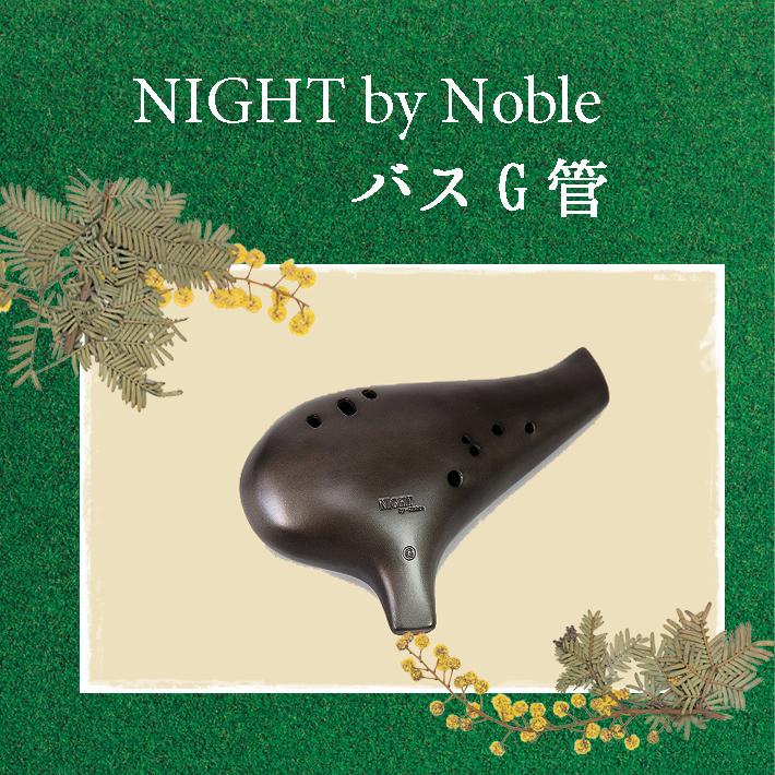 (Night)byノーブルオカリナ バスG管 【メタルブラック塗装仕上げ】