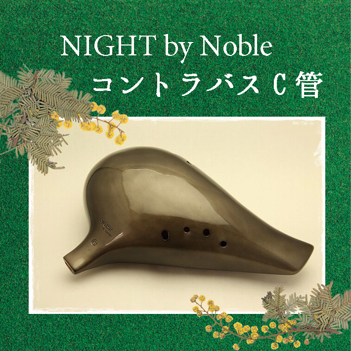 【メタルブラック塗装仕上げ】 (Night)byノーブルオカリナ コントラバスC管