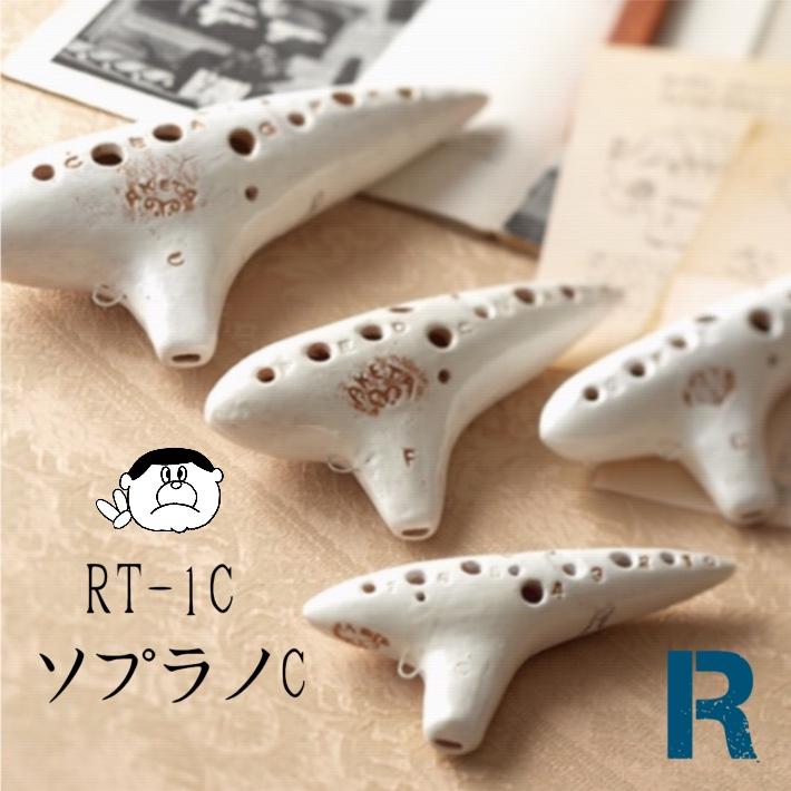 (アケタ 選定) オカリーナ RT-1C ソプラノC管 【良品選定!!】