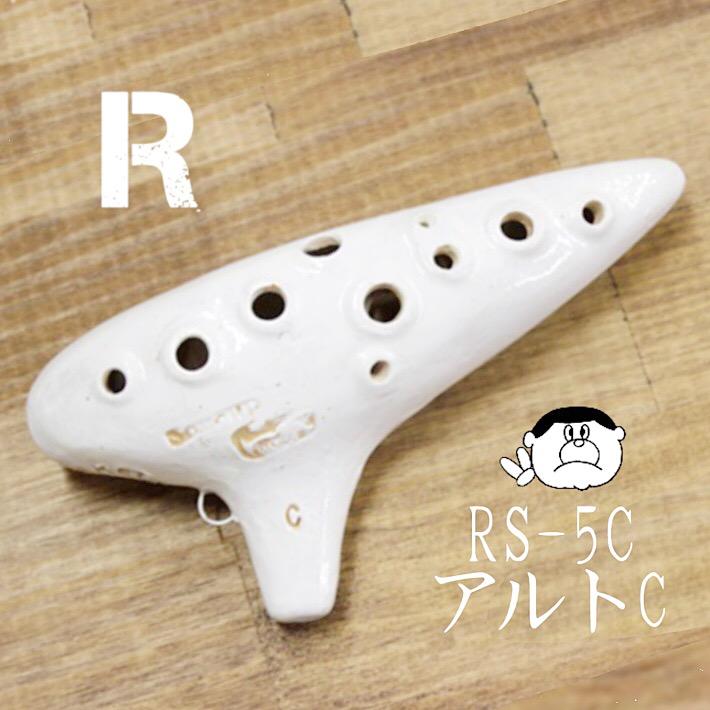 ( アケタ アルトC管 選定) アケタ オカリナ RS-5C オカリナ アルトC管【選定モデル!!】, リビングデイ:e7b2c404 --- officewill.xsrv.jp