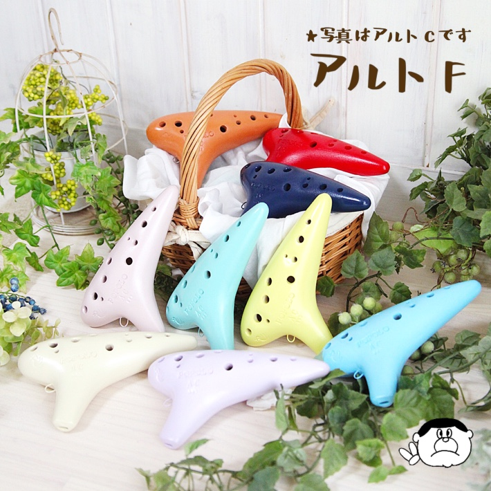 (POPOLO)ポポロ オカリナ・スタンダード アルトF 管【良品選定!!】