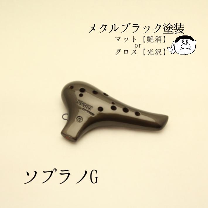 (Night)byノーブルオカリナ ソプラノG管 【メタルブラック塗装仕上げ】