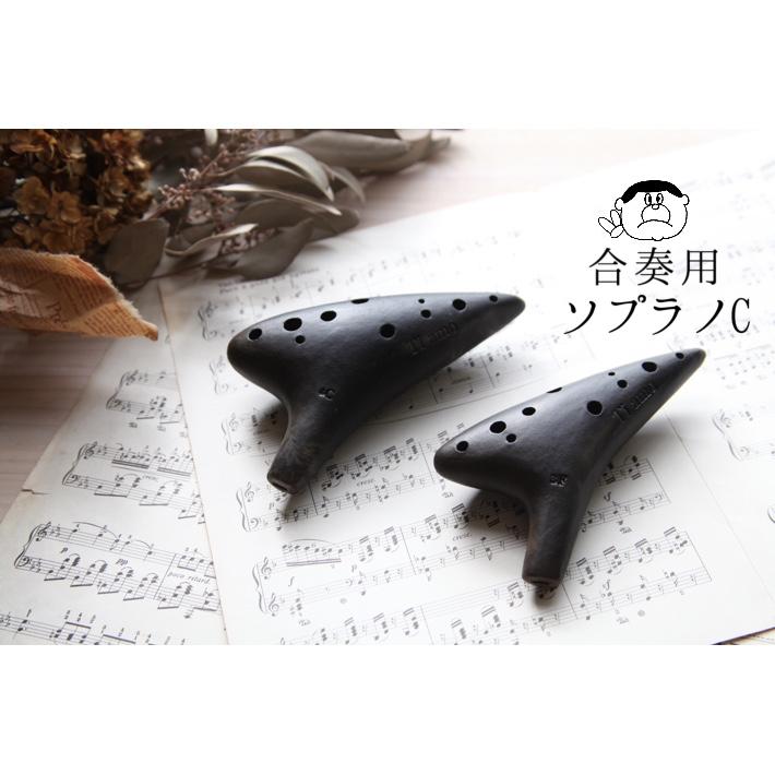ティアーモ 黒陶プロモデル オカリナ 合奏用 1C  ソプラノC管 【良品選定!!】