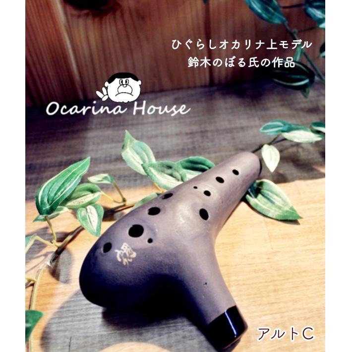 (ひぐらし) オカリナ 上モデル アルトC管 鈴木のぼる氏の作品