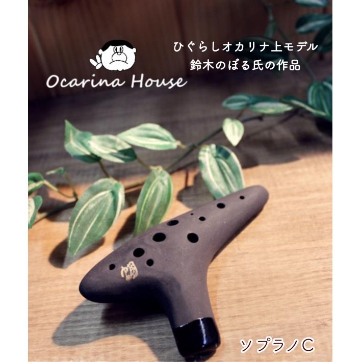(ひぐらし) 蜩 オカリナ 上モデル ソプラノC管 鈴木のぼる氏の作品