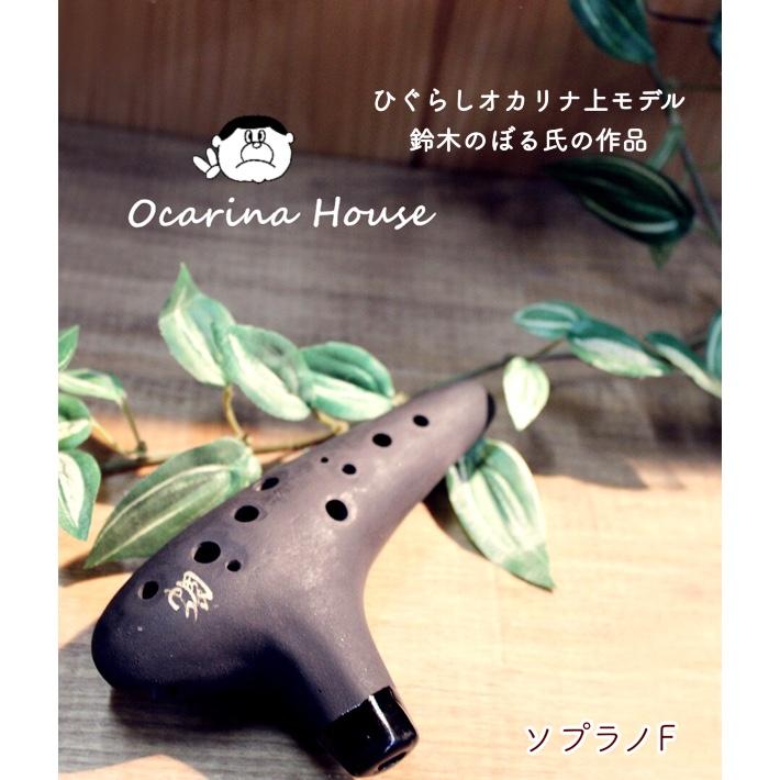 (ひぐらし) 蜩 オカリナ 上モデル ソプラノF管 鈴木のぼる氏の作品