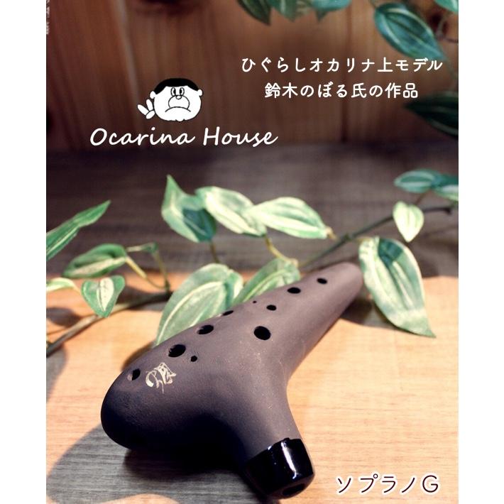 (ひぐらし) 蜩 オカリナ 上モデル ソプラノG管 製作者:鈴木のぼる氏