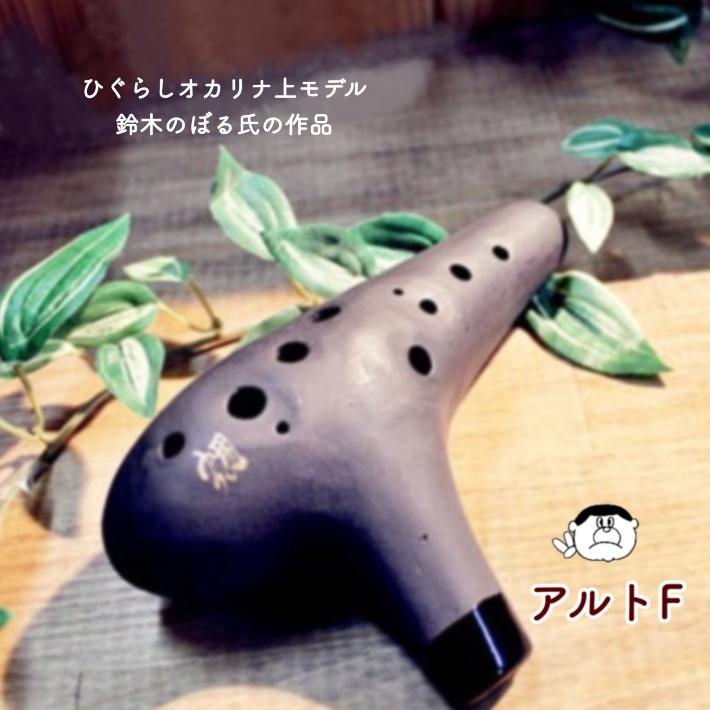 良品を選んでお届けします♪ (ひぐらし) 蜩 オカリナ アルトF管 鈴木のぼる氏の作品