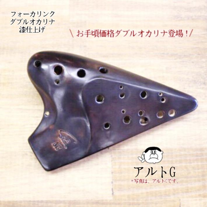 【送料無料!!】 フォーカリンク・ダブルオカリナ 漆仕上げ AG管