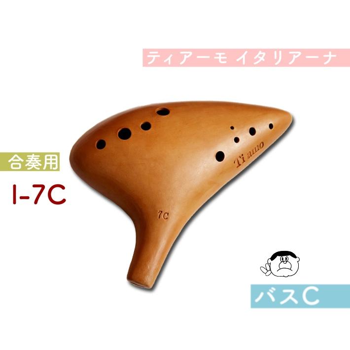 ティアーモ イタリアーナ オカリナ I-7C 合奏用 バスC管 【良品選定!!】