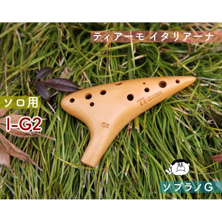 ティアーモ イタリアーナ オカリナ I-G2 ソロ用 ソプラノG管 【良品選定!!】