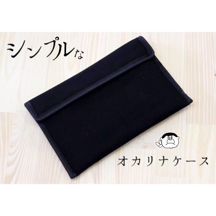 新商品 (プリマ) オカリナケース クッション入り  【ブラック】
