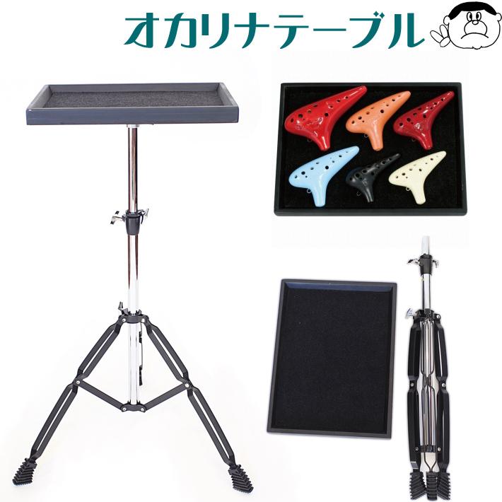 新商品!! オカリナ テーブル S 【コンパクトに収納できる!】
