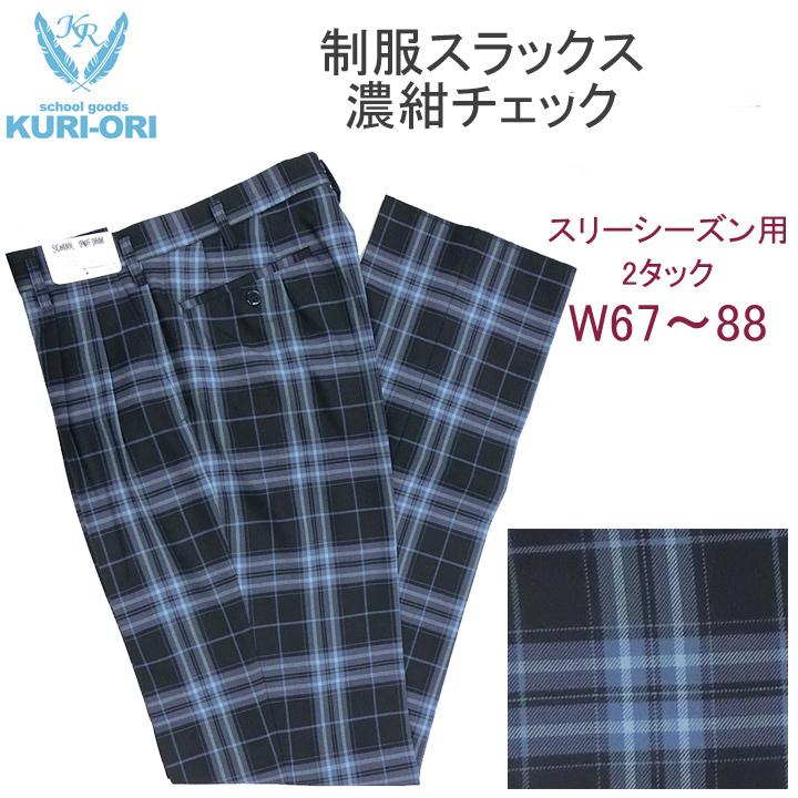 制服 スラックス 紺チェック ツータックW70/W73/W76/W79/W82/W85/W88 KURI-ORI【ラッキーシール対応】