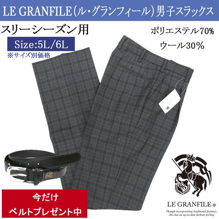 制服スラックス グレーチェック01 LE GRANDFILE(ル・グランフィール)レギュラーワンタック W95~100【ラッキーシール対応】