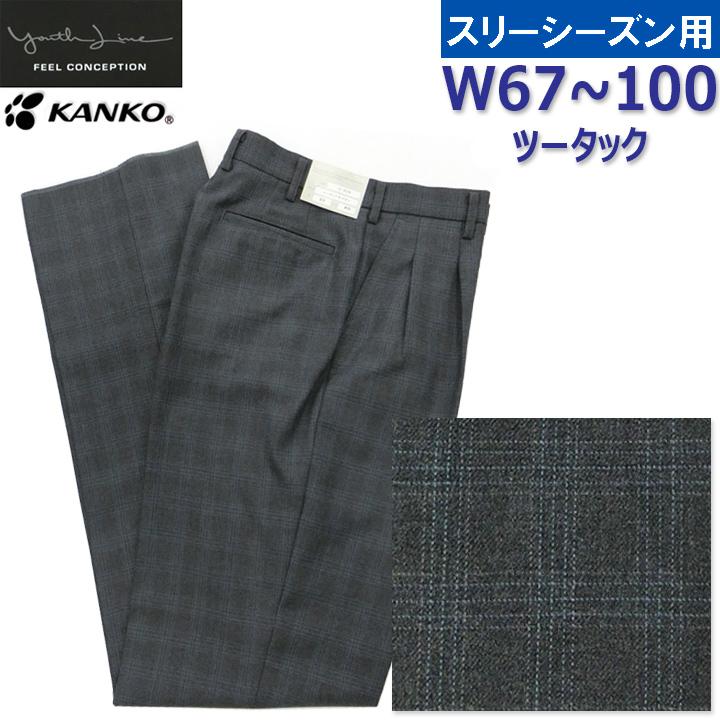 カンコー学生服制服スラックスA820グレーサックス白チェックツータックW70-100