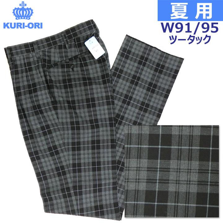 制服スラックス 夏用 グレー黒チェック ツータック W91/95 KURI-ORIクリオリ