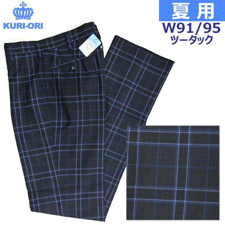 制服スラックス 夏用 黒紺ブルーチェック ツータックKURI-ORIクリオリ 大きいサイズ W91/95