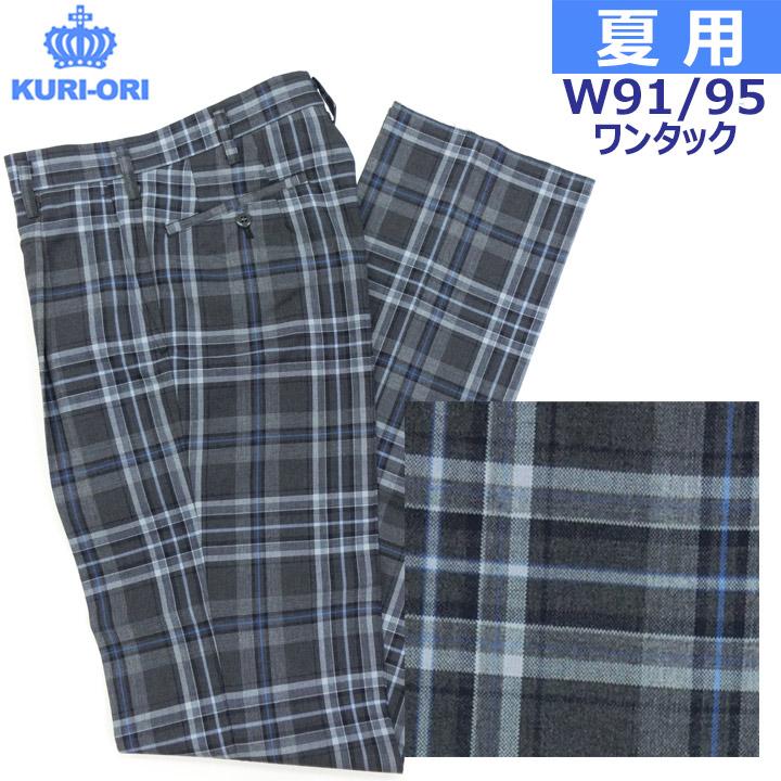 制服スラックス 夏用 濃淡グレー×ブルーチェック ワンタック W91/95 大きいサイズ KURI-ORIクリオリ