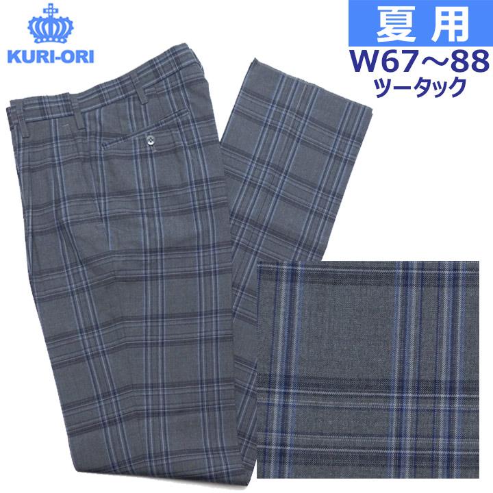 制服スラックス 夏用 グレー紺多色チェック ツータック W67~88 KURI-ORIクリオリ