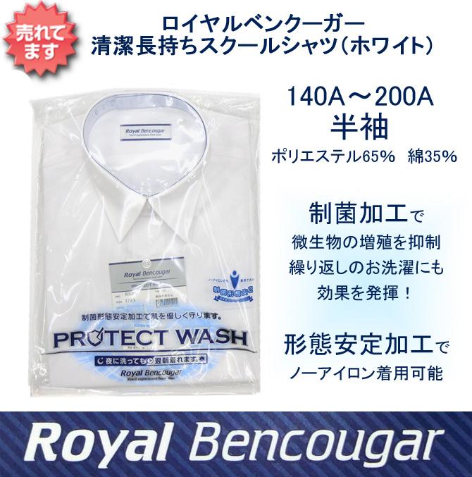ロイヤルベンクーガー清潔長持ちスクールシャツ男子用・半袖(ホワイト)