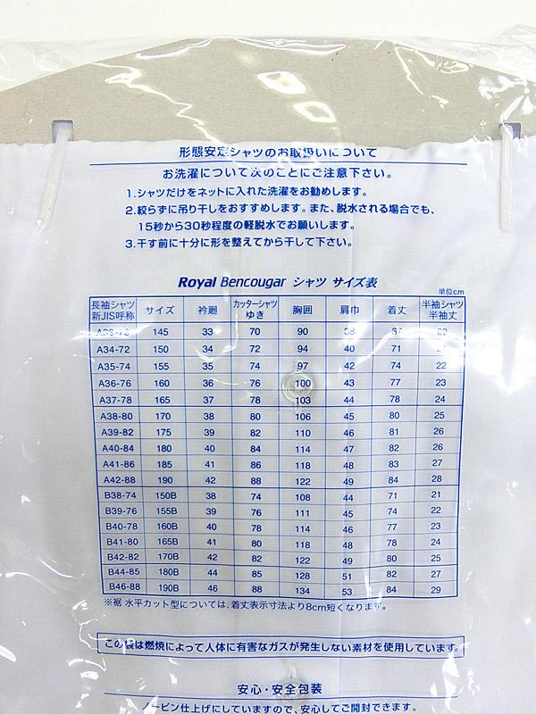 スクールシャツ半袖男子用150A〜190A形態安定蛍光白Bencougar(ベンクーガー)