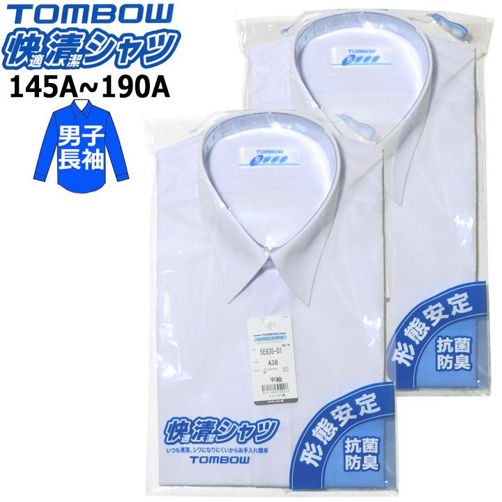 長袖145A~190Aトンボで一番たくさん売れているシャツが2枚組でお買い得 スクールシャツ 長袖 男子 2枚組 大人気 TOMBOWトンボ 抗菌防臭 形態安定 145A-190A 快適清潔シャツ 青白 贈呈