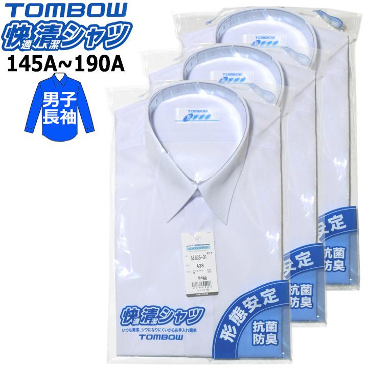 長袖145A~190Aトンボで一番たくさん売れているシャツが3枚組でお買い得 スクールシャツ 長袖 男子 3枚組 TOMBOW 快適清潔シャツ 形態安定 直送商品 通販 145A-190A トンボ 抗菌防臭 青白