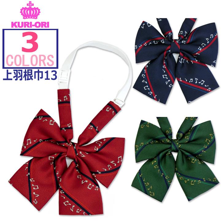 赤 5%OFF 紺 グリーン 同柄ネクタイあり OUTLET スクールリボン 日本製 NEW音譜柄 巾13 評価 アジャスター対応 KURI-ORIクリオリ