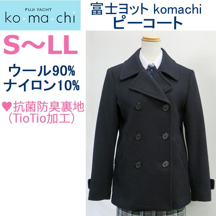 超人気 新着富士ヨットkomachi スクールピーコート 紺 女子用S-LL 中学生/高校生, 最も完璧な 9a231de8