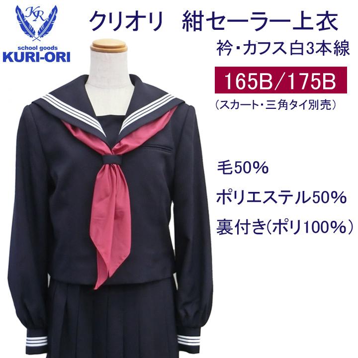 【セーラー服】クリオリ紺セーラー上衣・長袖 B体 大きいサイズ【日本製】【ラッキーシール対応】