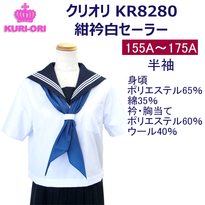 【保障できる】 【半袖】セーラー服 クリオリ白セーラー(紺衿)A体【日本製】, やまとショップ a1ff2ab0